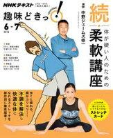NHK 趣味どきっ!(火曜) 続・体が硬い人のための柔軟講座 2018年6月~7月[雑誌]