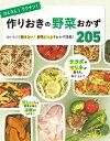 かんたん!ラクチン! 作りおきの野菜おかず 205【電子書籍】[ 食のスタジオ ]