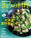 NHK きょうの料理 2018年...