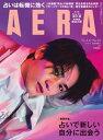 AERA 2021.4.12【電子書籍】
