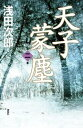 天子蒙塵 第二巻【電子書籍】[ 浅田次郎 ]