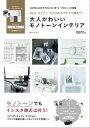 Seria ダイソー 3COINSのプチプラ雑貨で! 大人かわいいモノトーンインテリア【電子書籍】