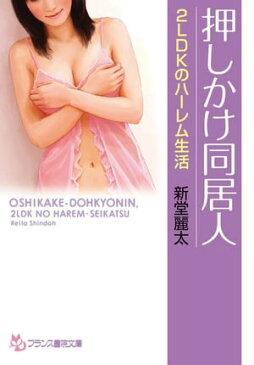 押しかけ同居人 2LDKのハーレム生活【電子書籍】[ 新堂 麗太 ]