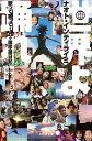世界よ踊れ 歌って蹴って! 28ヶ国珍遊日記 南米・ジパング・北米篇【電子書籍】[ ナオト・インティライミ ]