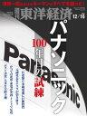 週刊東洋経済 2017年12月16日号【電子書籍】