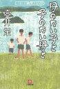 母のない子と子のない母と(小学館文庫)【電子書籍】[ 壺井栄 ]