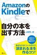 AmazonのKindleで自分の本を出す方法【電子書籍】[ 山崎 潤一郎 ]