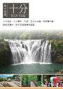楽天Kobo電子書籍ストアで買える「十分旅行地圖平溪線鐵道十分寮小鎮懷舊之旅【電子書籍】[ ?育智(Tony) ]」の画像です。価格は70円になります。
