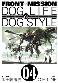 FRONT MISSION DOG LIFE & DOG STYLE4巻【電子書籍】[ 太田垣康男 ]