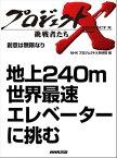 「地上240m 世界最速エレベーターに挑む」 創意は無限なり【電子書籍】