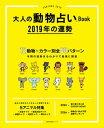 大人の動物占いBook 2019年の運勢【電子書籍】