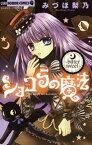 ショコラの魔法(2)〜bitter sweet〜【電子書籍】[ みづほ梨乃 ]