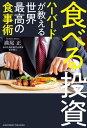 食べる投資 〜ハーバードが教える世界最高の食事術〜【電子書籍】[ 満尾正 ]