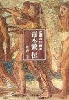悲劇の洋画家 青木繁伝(小学館文庫)【電子書籍】[ 渡辺洋 ]