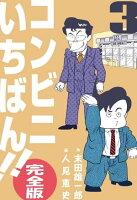 コンビニいちばん!!【完全版】3