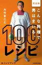 完全版 こんな料理で男はまいる。 100レシピ【電子書籍】[ 大竹 まこと ]