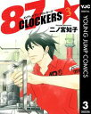 87CLOCKERS 3【電子書籍】[ 二ノ宮知子 ]