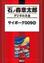 サイボーグ00918巻【電子書籍】[ 石ノ森章太郎 ]