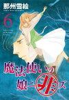 魔法使いの娘ニ非ズ(6)【電子書籍】[ 那州雪絵 ]