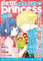 プチプリンセス vol.38 2020年6月号(2020年5月1日発売)