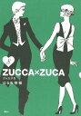 ZUCCA×ZUCA(8)【電子書籍】[ はるな檸檬 ]
