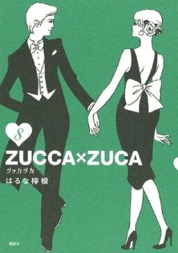 ZUCCA×ZUCA8巻【電子書籍】[ はるな檸檬 ]