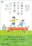 3歳からのアドラー式子育て術「パセージ」 〜ほめない、しからない、勇気づける〜【電子書籍】[ 清野雅子 ]