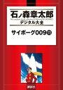 サイボーグ00911巻【電子書籍】[ 石ノ森章太郎 ]