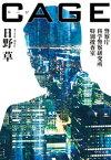 CAGE 警察庁科学警察研究所特別捜査室【電子書籍】[ 日野草 ]