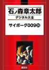 サイボーグ009(24)【電子書籍】[ 石ノ森章太郎 ]