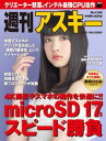 週刊アスキー No.1140(2...