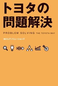 トヨタの問題解決【電子書籍】[ (株)OJTソリューションズ ]