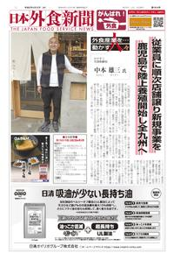 【2020/4/15号】 日本外食新聞中小外食ユーザー向け専門紙【電子書籍】[ 株式会社外食産業新聞社 ]
