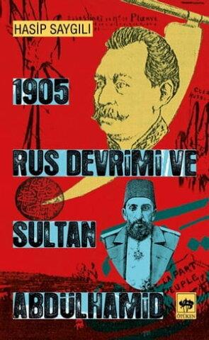 1905 Rus Devrimi ve Sultan Abd?lhamid【電子書籍】[ Hasip Sayg?l? ]