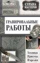 楽天Kobo電子書籍ストアで買える「Гравировальные работы. Техники, приемы, изделия (Graviroval'nye raboty. Tehniki, priemy, izdelija【電子書籍】[ Ю. (Ju. Подольский (Podol'skij ]」の画像です。価格は118円になります。