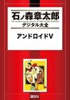 アンドロイドV1巻【電子書籍】[ 石ノ森章太郎 ]