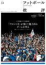フットボール批評issue24【電子書籍】