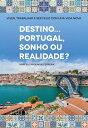 楽天Kobo電子書籍ストアで買える「Destino... Portugal, Sonho ou Realidade? Edi??o 2020 Segunda Edi??o - Atualizada e Ampliada【電子書籍】[ Marcelo Migowski Ferreira ]」の画像です。価格は403円になります。