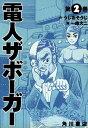 電人ザボーガー(2)【電子書籍】[ うしお そうじ ]
