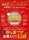 晋遊舎ムック お得技シリーズ134 東京ディズニーランド&シ
