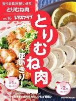 安うま食材使いきり!vol.16 とりむね肉使いきり!