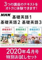 NHK 基礎英語1 基礎英語2 基礎英語3 特別お試しセット 2020年4月号[雑誌]