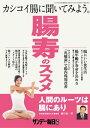 サンデー毎日増刊「腸寿のススメ」2013年 11/16号【電子書籍】[ 毎日新聞社 ]