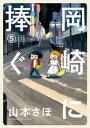 岡崎に捧ぐ(5)【電子書籍】[ 山本さほ ]