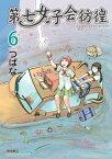 第七女子会彷徨(6)【電子書籍】[ つばな ]