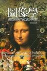 圖像學:視覺藝術的意義與解釋【電子書籍】[ 陳懷恩 ]