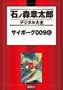 サイボーグ0096巻【電子書籍】[ 石ノ森章太郎 ]