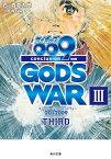 サイボーグ009 完結編 2012 009 conclusion GOD'S WAR III third【電子書籍】[ 石ノ森 章太郎 ]