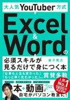 大人気YouTuber方式 Excel&Wordの必須スキルが見るだけで身につく本【電子書籍】[ 金子晃之 ]