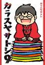 カラスヤサトシ(9)【電子書籍】...